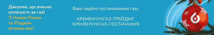 Кременчукгаз-Трейдинг вітає Вас з наступаючим Новим 2021 роком!