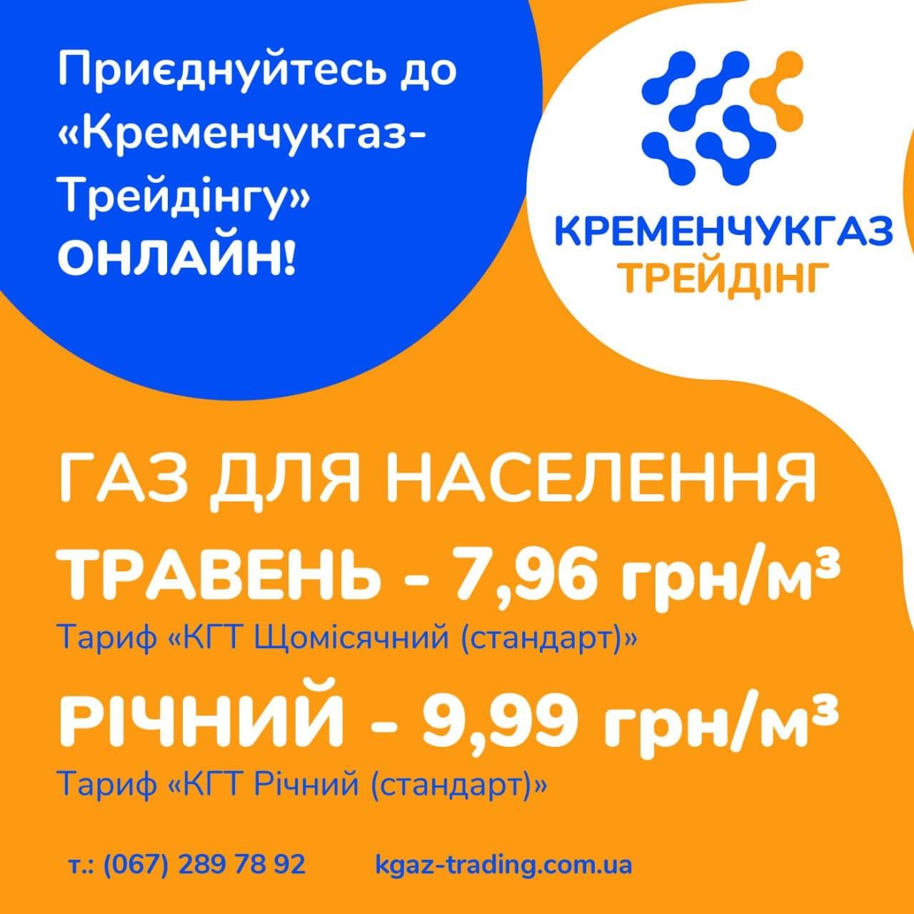 Приєднатися до «Кременчукгаз-Трейдінгу» можна дистанційно – постачальник газу пропонує споживачам онлайн-сервіс